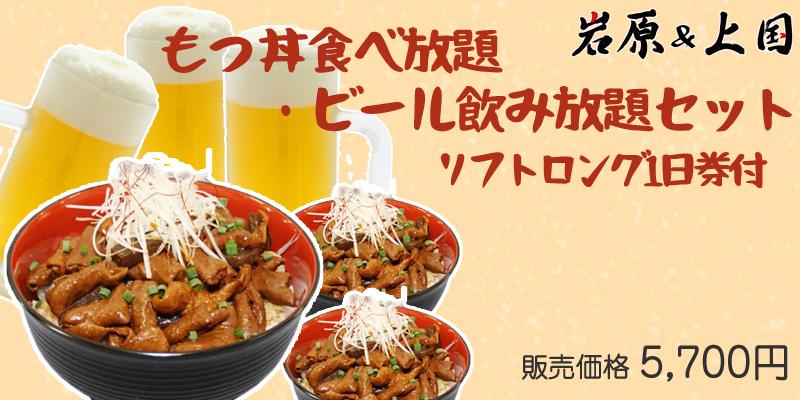 岩原&上国 もつ丼食べ放題・ビール飲み放題セット