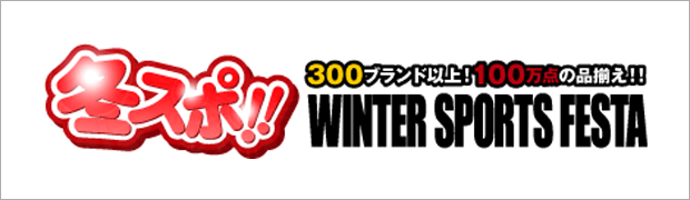 冬スポ!!